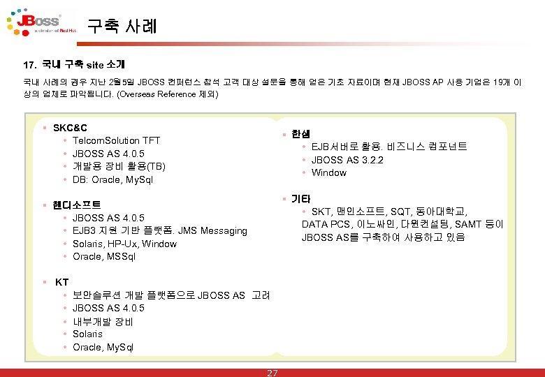 구축 사례 17. 국내 구축 site 소개 국내 사례의 경우 지난 2월 5일 JBOSS