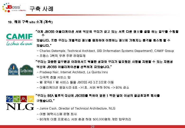 """구축 사례 19. 해외 구축 site 소개 (계속) """"이제 JBOSS 어플리케이션 서버 덕분에 우리가"""