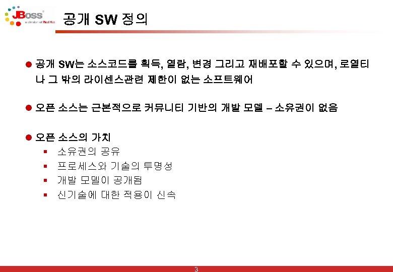 공개 SW 정의 l 공개 SW는 소스코드를 획득, 열람, 변경 그리고 재배포할 수 있으며,