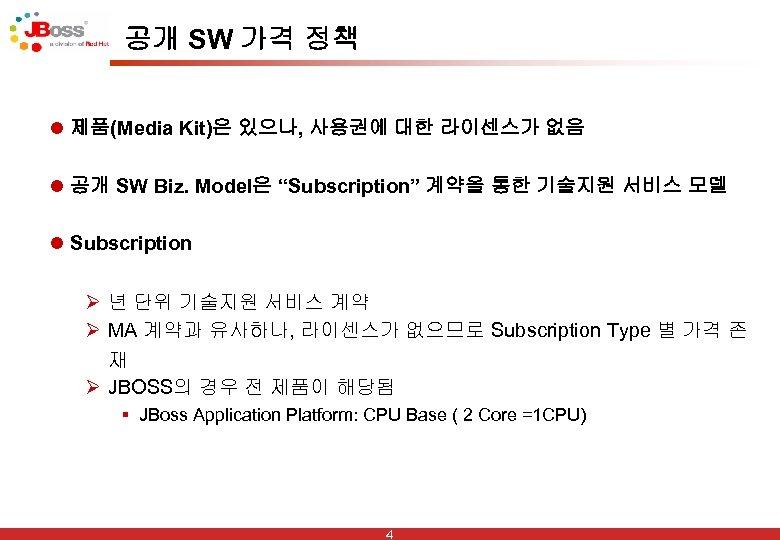 공개 SW 가격 정책 l 제품(Media Kit)은 있으나, 사용권에 대한 라이센스가 없음 l 공개