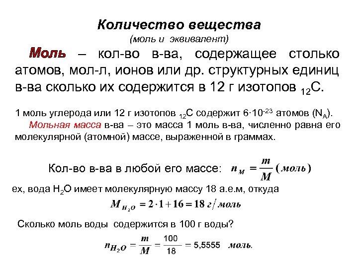 Количество вещества (моль и эквивалент) Моль – кол-во в-ва, содержащее столько атомов, мол-л, ионов