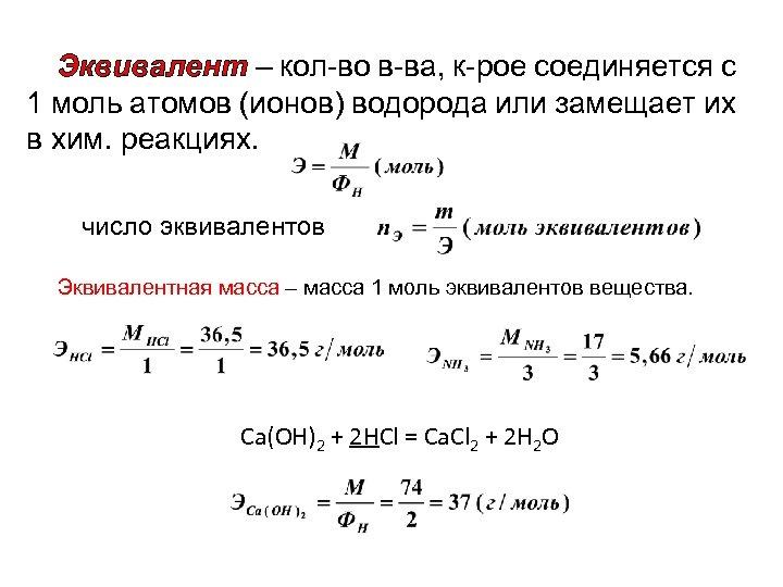 Эквивалент – кол-во в-ва, к-рое соединяется с 1 моль атомов (ионов) водорода или замещает