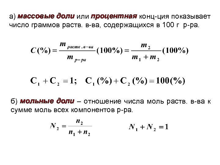 а) массовые доли или процентная конц-ция показывает число граммов раств. в-ва, содержащихся в 100