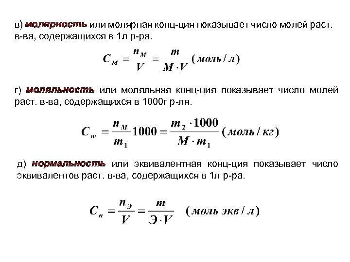 в) молярность или молярная конц-ция показывает число молей раст. в-ва, содержащихся в 1 л