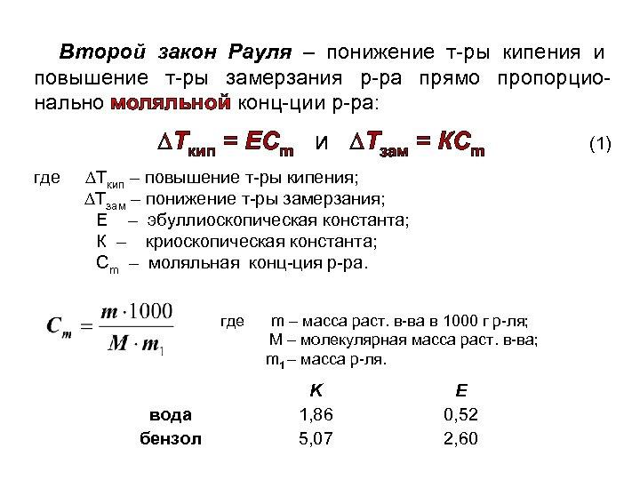 Второй закон Рауля – понижение т-ры кипения и повышение т-ры замерзания р-ра прямо пропорционально
