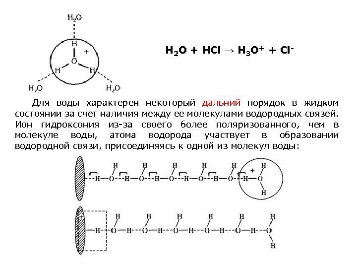 H 2 O + HCl → H 3 O+ + Cl- Для воды характерен