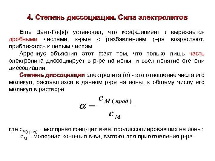 4. Степень диссоциации. Сила электролитов Еще Вант-Гофф установил, что коэффициент i выражается дробными числами,