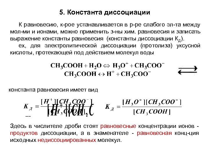 5. Константа диссоциации К равновесию, к-рое устанавливается в р-ре слабого эл-та между мол-ми и