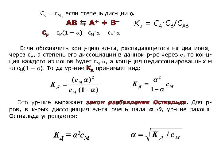 С 0 = с. М , если степень дис-ции АВ А+ + В─ Кр