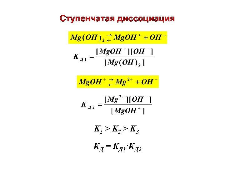 Ступенчатая диссоциация K 1 > K 2 > K 3 КД = КД 1·КД