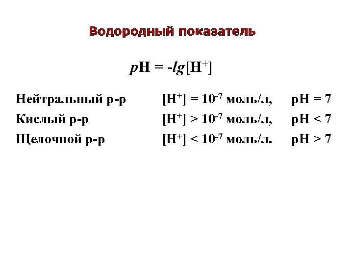 Водородный показатель p. H = -lg[H+] Нейтральный р-р Кислый р-р Щелочной р-р [Н+] =