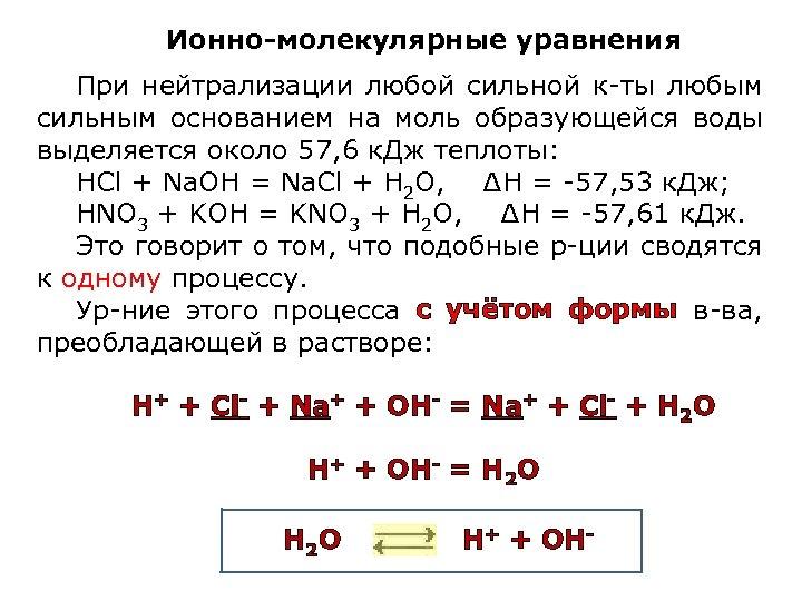 Ионно-молекулярные уравнения При нейтрализации любой сильной к-ты любым сильным основанием на моль образующейся воды