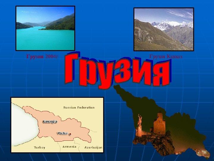 Грузия 2004 г Грузия Кавказ