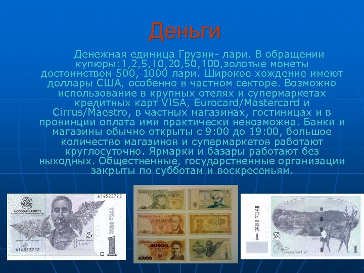 Деньги Денежная единица Грузии- лари. В обращении купюры: 1, 2, 5, 10, 20, 50,