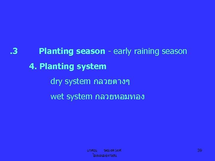 . 3 Planting season - early raining season 4. Planting system dry system กลวยตางๆ