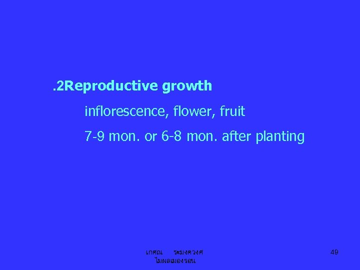 . 2 Reproductive growth inflorescence, flower, fruit 7 -9 mon. or 6 -8 mon.