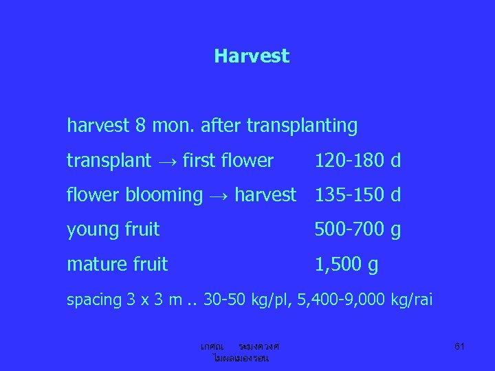Harvest harvest 8 mon. after transplanting transplant → first flower 120 -180 d flower