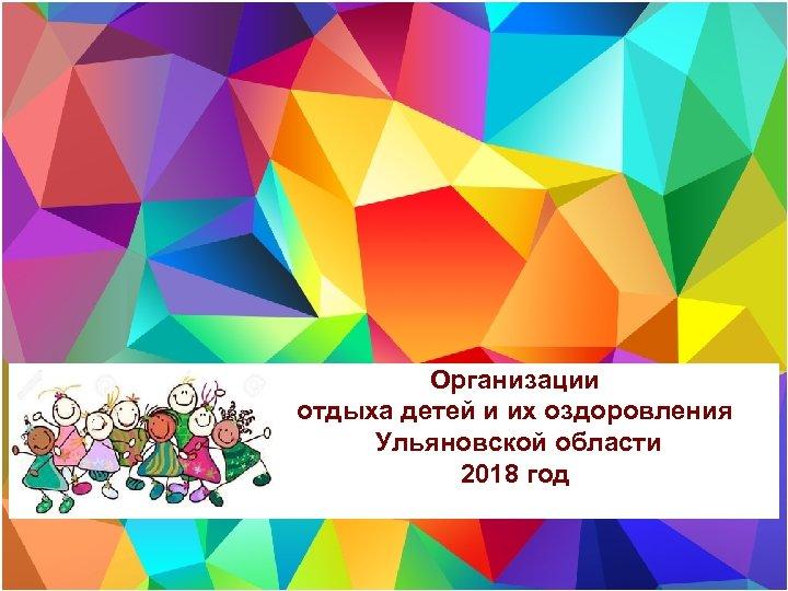 Организации отдыха детей и их оздоровления Ульяновской области 2018 год