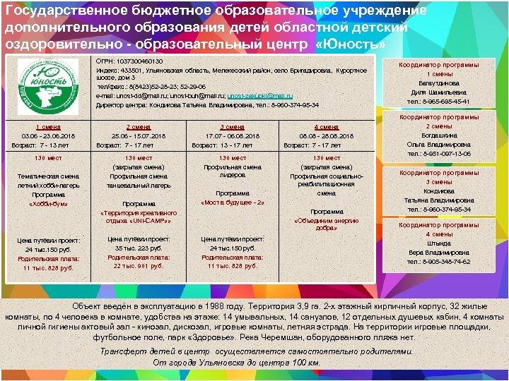 Государственное бюджетное образовательное учреждение дополнительного образования детей областной детский оздоровительно - образовательный центр «Юность»