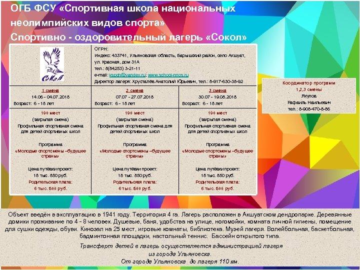 ОГБ ФСУ «Спортивная школа национальных неолимпийских видов спорта» Спортивно - оздоровительный лагерь «Сокол» ОГРН: