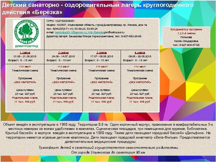 Детский санаторно - оздоровительный лагерь круглогодичного действия «Берёзка» ОГРН: 1027300538451 Индекс: 433507, Ульяновская область,