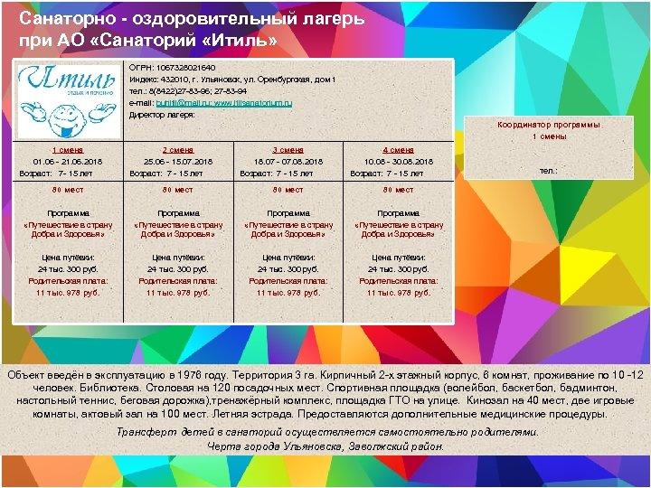 Санаторно - оздоровительный лагерь при АО «Санаторий «Итиль» ОГРН: 1067328021640 Индекс: 432010, г. Ульяновск,