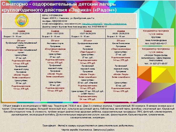 Санаторно - оздоровительный детский лагерь круглогодичного действия «Эврика» ( «Радон» ) ОГРН: 1157328002590 Индекс: