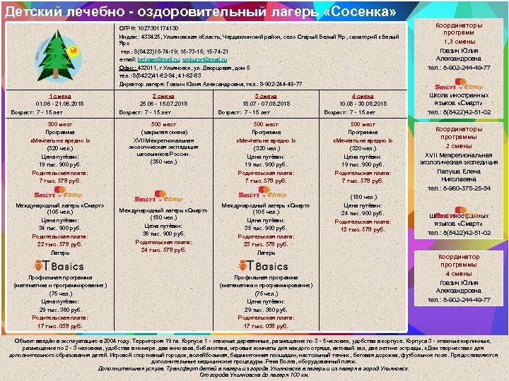 Детский лечебно - оздоровительный лагерь «Сосенка» ОГРН: 1027301174130 Индекс: 433425, Ульяновская область, Чердаклинский район,