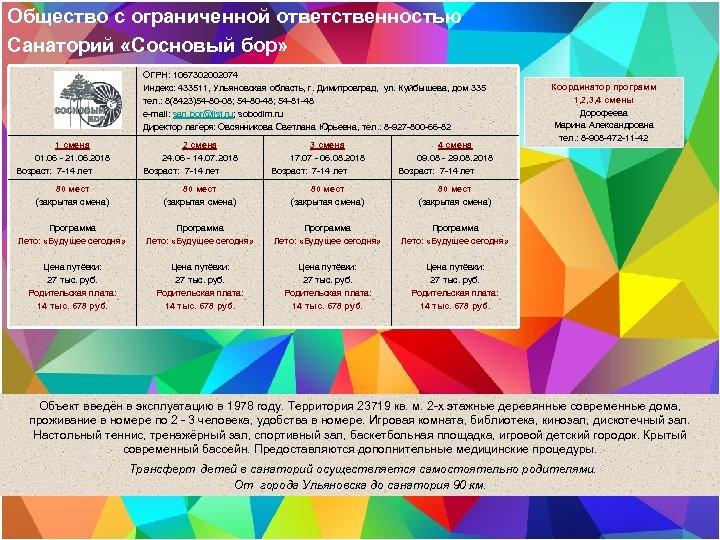Общество с ограниченной ответственностью Санаторий «Сосновый бор» ОГРН: 1067302002074 Индекс: 433511, Ульяновская область, г.