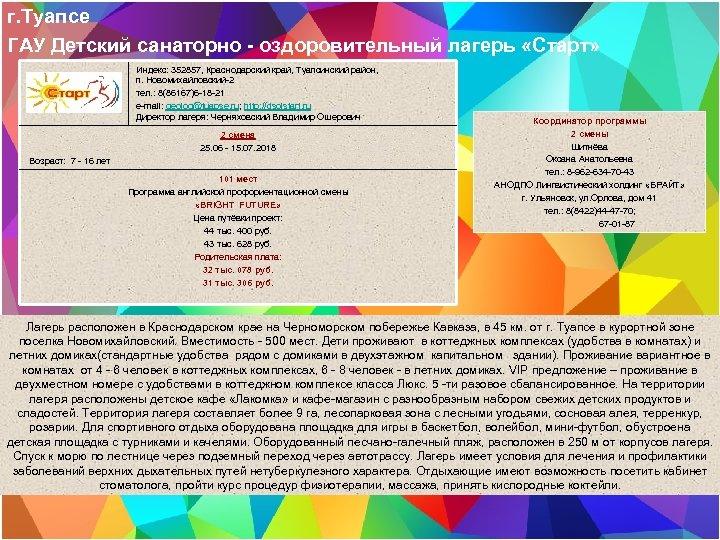 г. Туапсе ГАУ Детский санаторно - оздоровительный лагерь «Старт» Индекс: 352857, Краснодарский край, Туапсинский