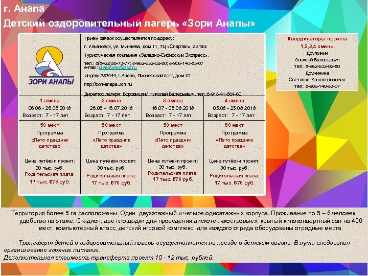 г. Анапа Детский оздоровительный лагерь «Зори Анапы» Приём заявок осуществляется по адресу: Координаторы проекта