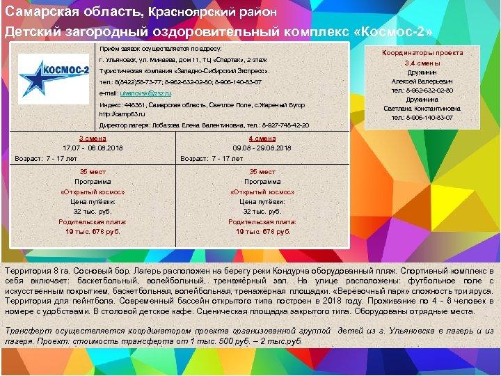 Самарская область, Красноярский район Детский загородный оздоровительный комплекс «Космос-2» Приём заявок осуществляется по адресу: