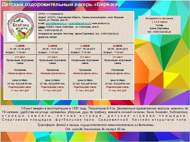 Детский оздоровительный лагерь «Берёзка» ОГРН: 1117325002310 Индекс: 433374, Ульяновская область, Тереньгульский район, село Ясашная