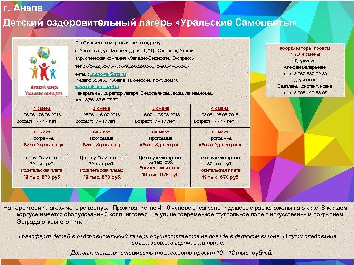г. Анапа Детский оздоровительный лагерь «Уральские Самоцветы» Приём заявок осуществляется по адресу: г. Ульяновск,