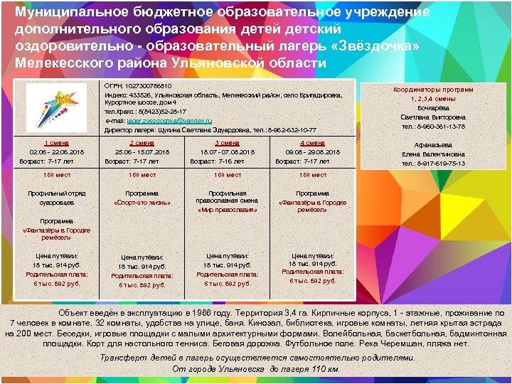 Муниципальное бюджетное образовательное учреждение дополнительного образования детей детский оздоровительно - образовательный лагерь «Звёздочка» Мелекесского