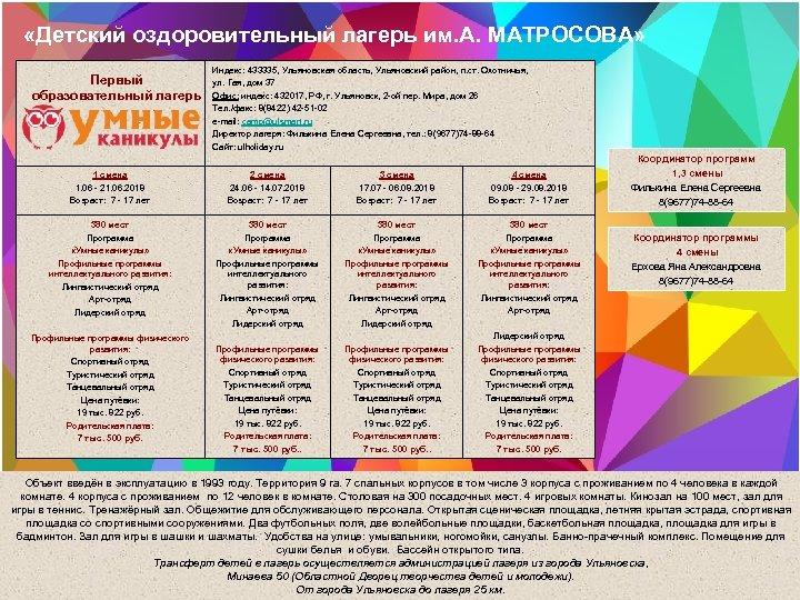 «Детский оздоровительный лагерь им. А. МАТРОСОВА» Первый образовательный лагерь Индекс: 433335, Ульяновская область,