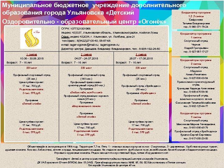 Муниципальное бюджетное учреждение дополнительного образования города Ульяновска «Детский Оздоровительно - образовательный центр «Огонёк» ОГРН: