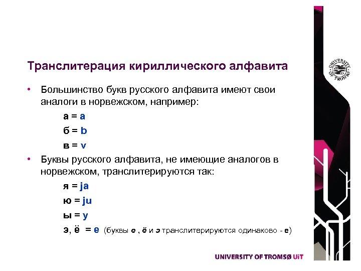 Транслитерация кириллического алфавита • Большинство букв русского алфавита имеют свои аналоги в норвежском, например: