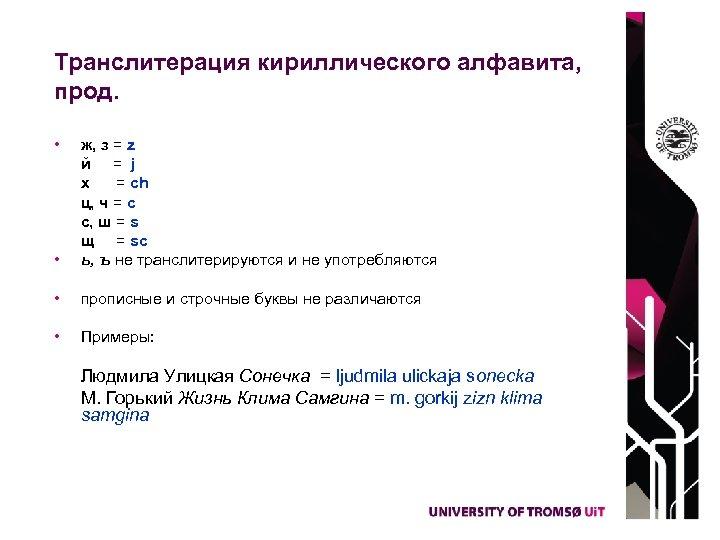 Транслитерация кириллического алфавита, прод. • • ж, з = z й = j x