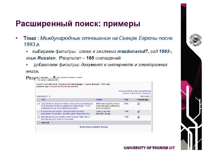Расширенный поиск: примеры • Тема : Международные отношения на Севере Европы после 1993 г.