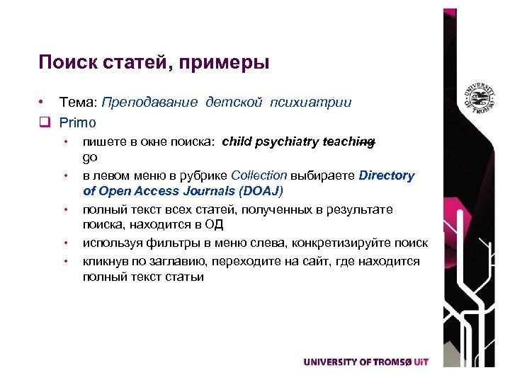 Поиск статей, примеры • Тема: Преподавание детской психиатрии q Primo • • • пишете