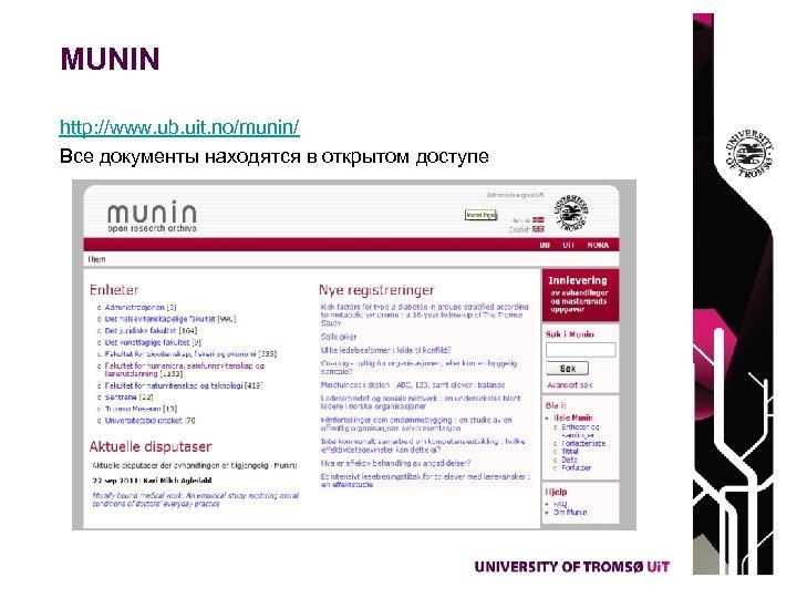 MUNIN http: //www. ub. uit. no/munin/ Все документы находятся в открытом доступе