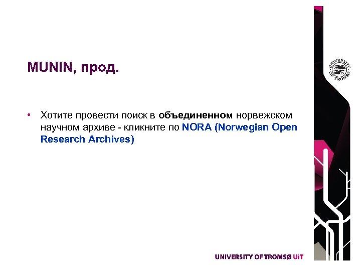 MUNIN, прод. • Хотите провести поиск в объединенном норвежском научном архиве - кликните по