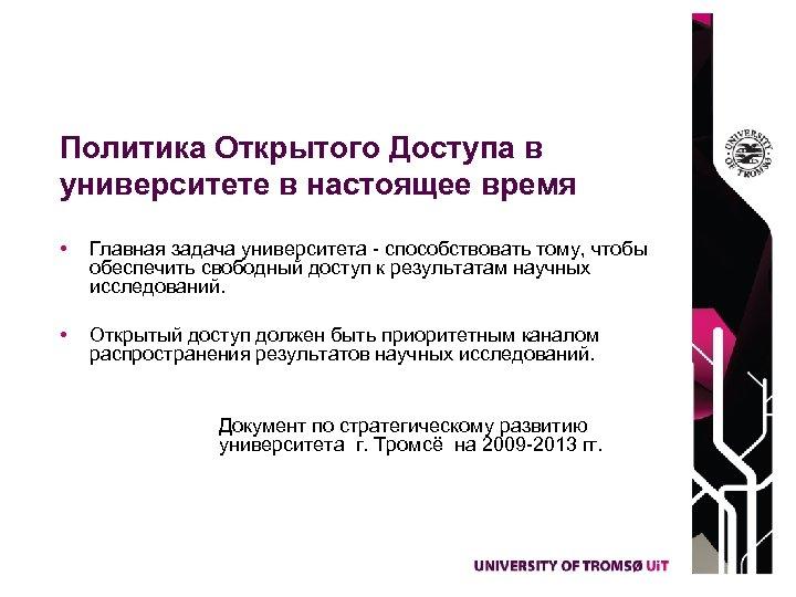 Политика Открытого Доступа в университете в настоящее время • Главная задача университета - способствовать