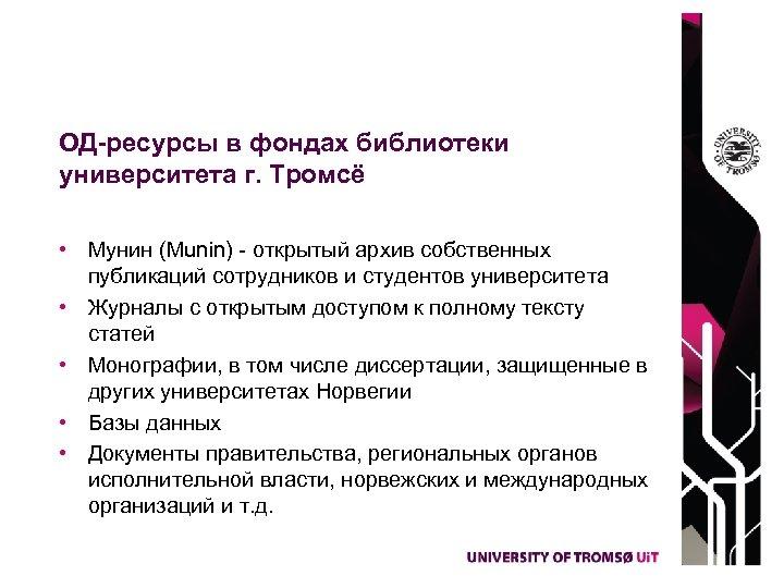 ОД-ресурсы в фондах библиотеки университета г. Тромсё • Мунин (Munin) - открытый архив собственных