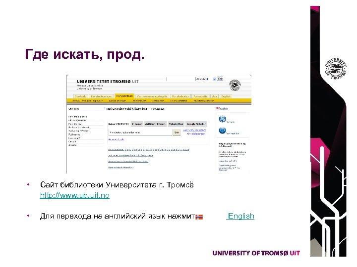 Где искать, прод. • Сайт библиотеки Университета г. Тромсë http: //www. ub. uit. no