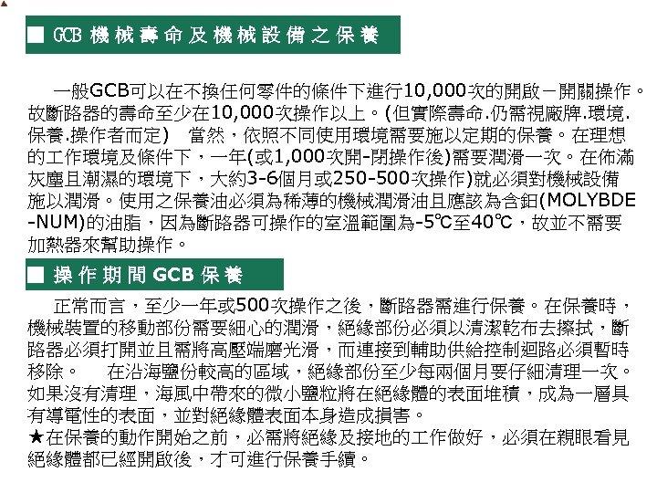 ■ GCB 機 械 壽 命 及 機 械 設 備 之 保 養