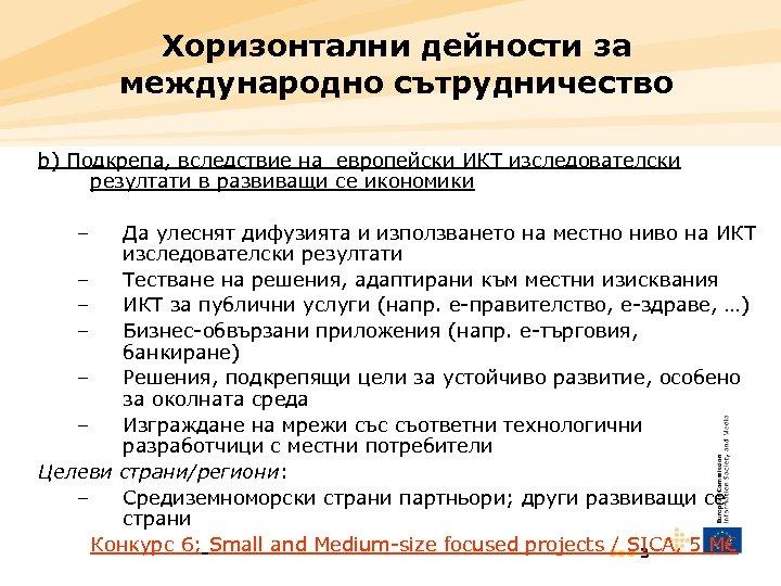 Хоризонтални дейности за международно сътрудничество b) Подкрепа, вследствие на европейски ИКТ изследователски резултати в