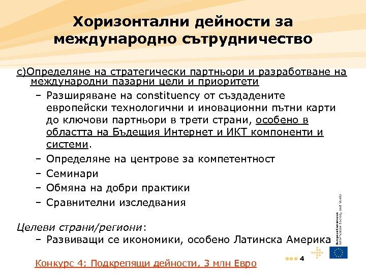 Хоризонтални дейности за международно сътрудничество c)Определяне на стратегически партньори и разработване на международни пазарни