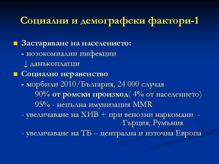 Социални и демографски фактори-1 n n Застаряване на населението: - нозокомиални инфекции ↓ данъкоплатци